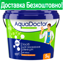 AquaDoctor pH мінус 5 кг (гранули)